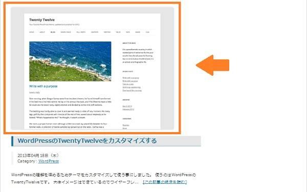 twentytwelve-customize-009-01