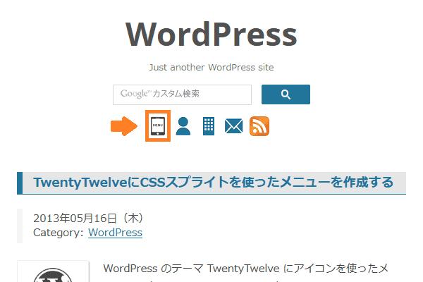 twentytwelve-customize-019-02