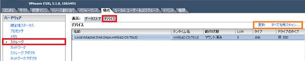 vmware-esxi-arcconf-02