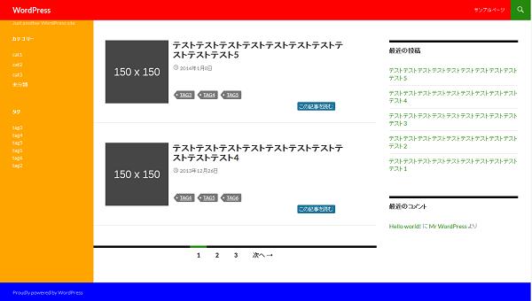 twentyfourteen-customize-004-01